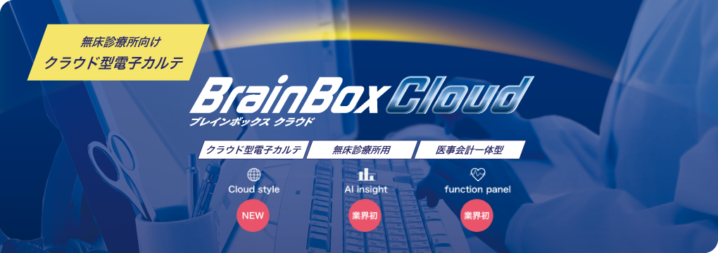BrainBox Cloud