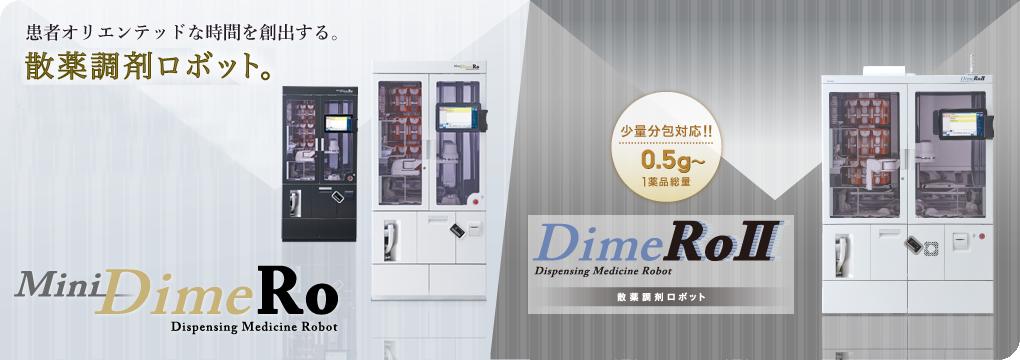 散薬調剤ロボット DimeRo / miniDimeRo