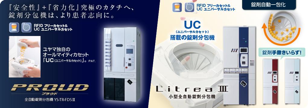 全自動錠剤分包機 PROUD-UC / 小型全自動錠剤分包機 LitreaⅢ